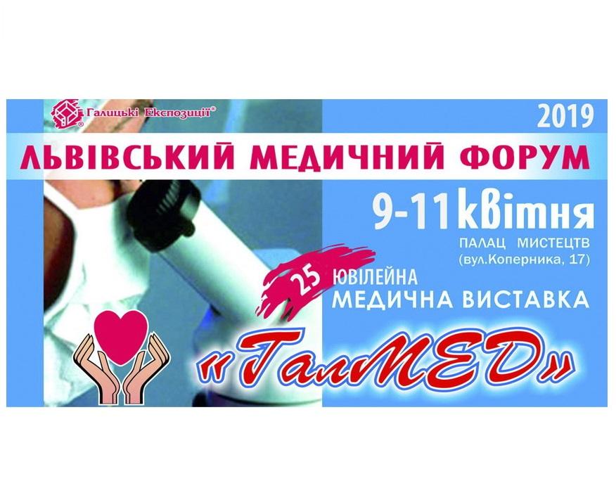 Львівський медичний форум