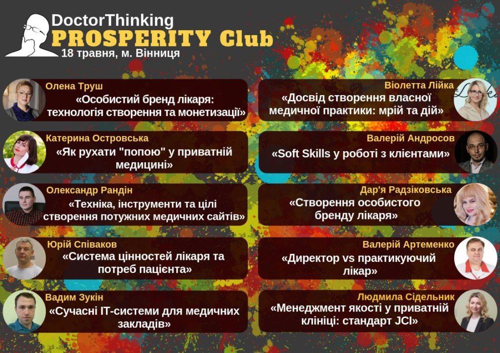 DoctorThinking #ProsperityClub