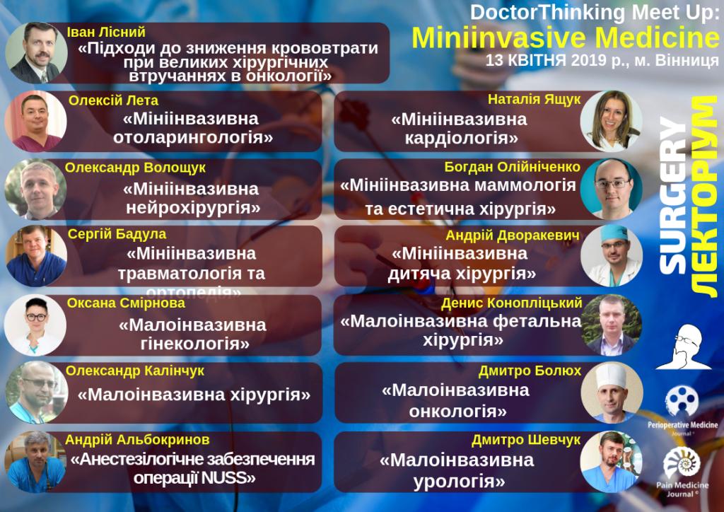 Програма Miniinvasive Medicine