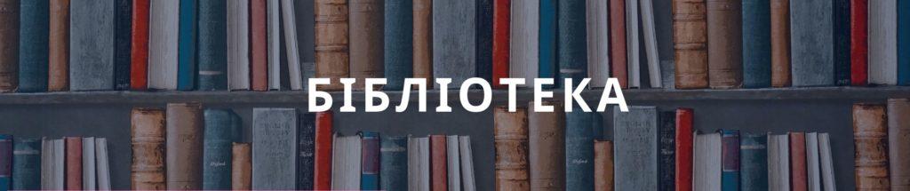 Бібліотека DoctorThinking