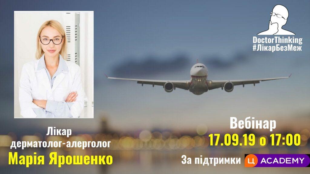 Доктор без меж - Марія Ярошенко