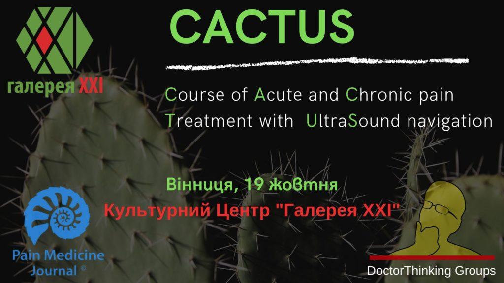 CACTUS Конференція