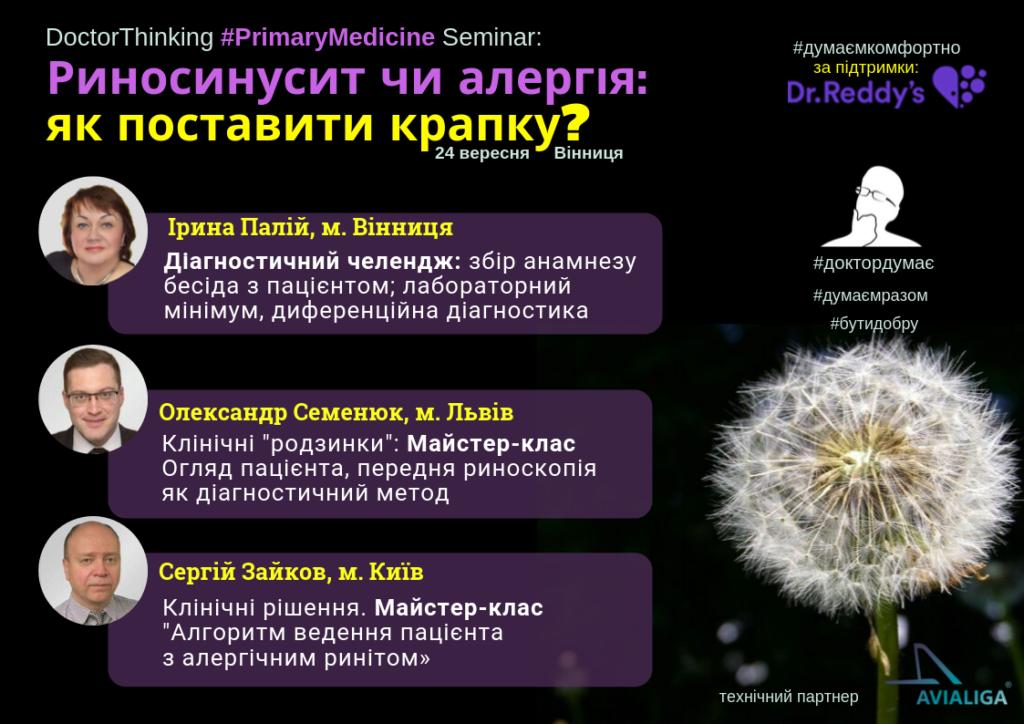 риносинусит чи алергія конференція