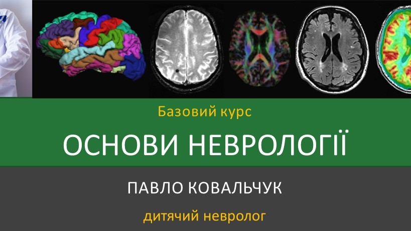 Онлайн школа Smart Neurology School