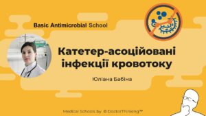 Онлайн школа Basic Antimicrobial School