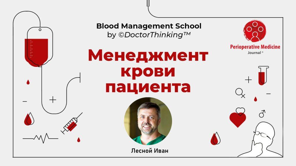 Онлайн школа Blood Management School
