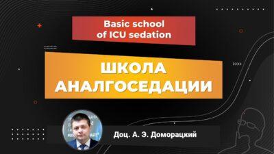 Онлайн школа Basic school of ICU sedation