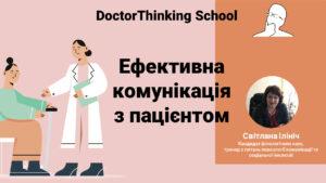Онлайн школа Ефективна комунікація з пацієнтом