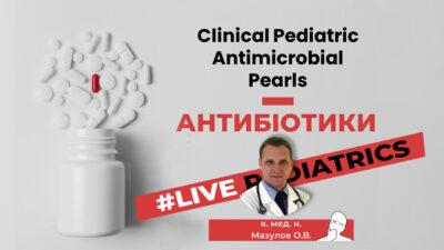 Онлайн школа Clinical Pediatric Antimicrobial Pearls