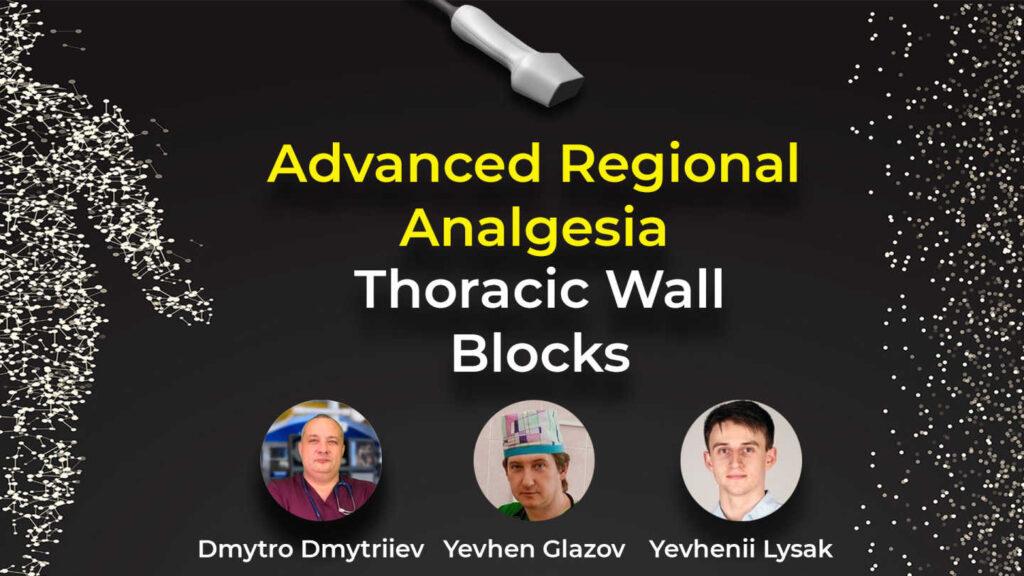 Онлайн школа Advanced Regional Analgesia: Thoracic Wall Blocks