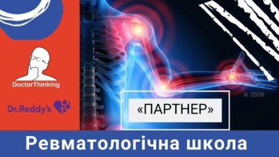 Ревматологічна Школа Партнер