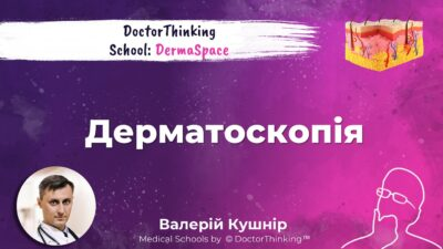 Онлайн школа Dermatosсopy School