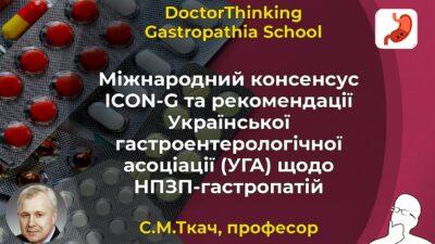 Gastropathia School