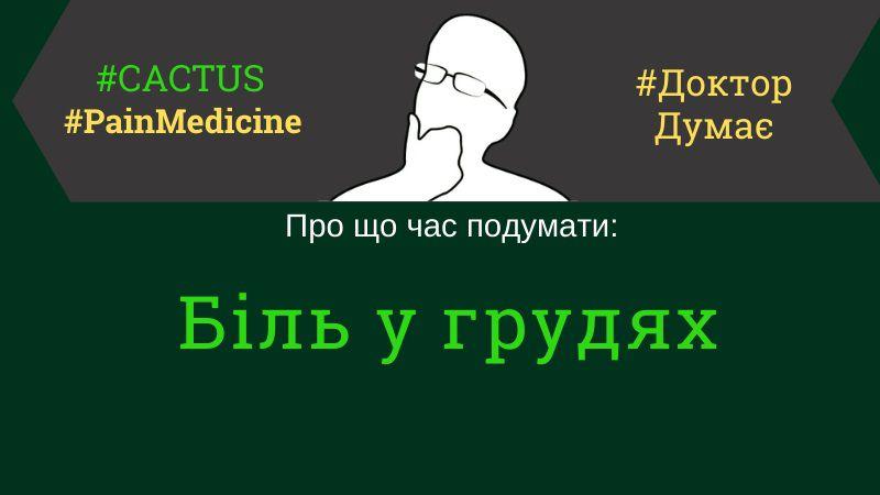 Біль у грудях стаття до конференції CACTUS