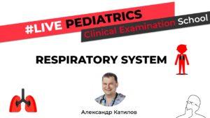 Онлайн школа LIVE Pediatrics: Clinical Examination School