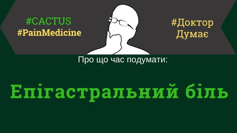 Епігастральний біль, конференція CACTUS