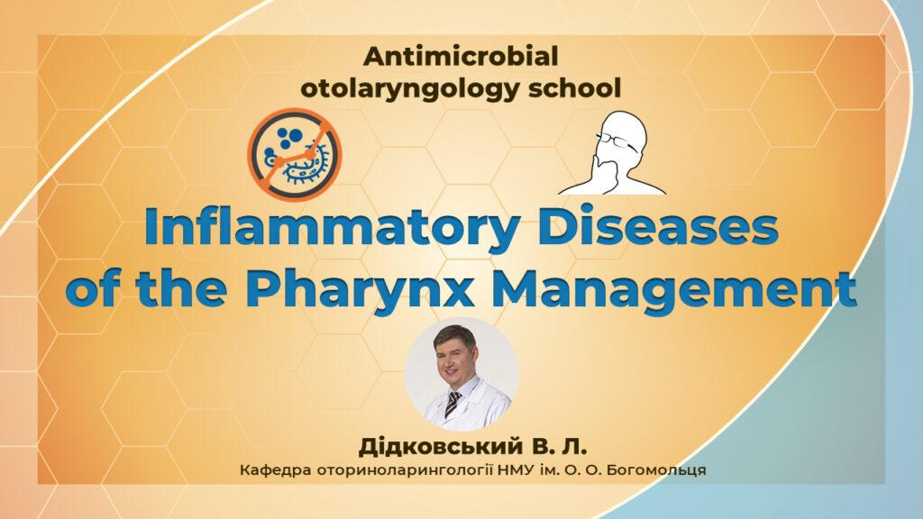 Онлайн школа Inflammatory Diseases of the Pharynx Management