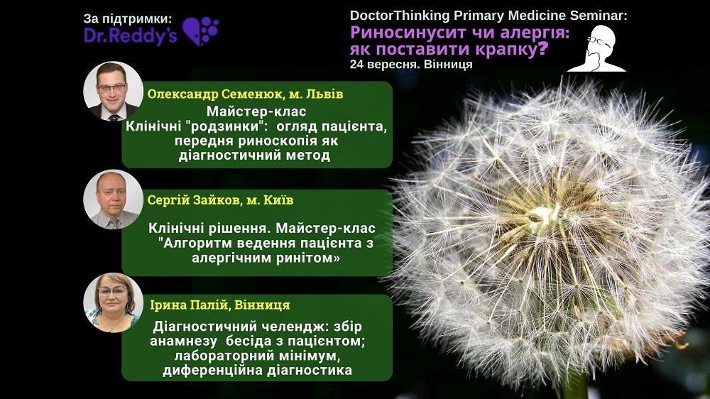 Риносинусит чи алергія. Як поставити крапку