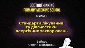 Онлайн школа Стандарти лікування та діагностики
