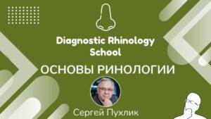 Онлайн школа Diagnostic Rhinology School
