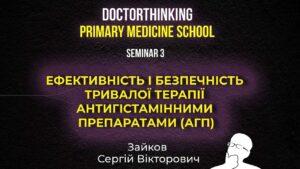 Онлайн школа Ефективність і безпечність тривалої терапії антигістамінними