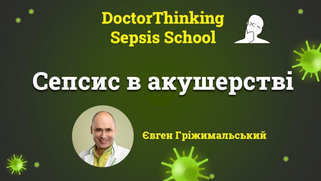 Sepsis online school