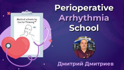 Perioperative Arrhythmia School Онлайн школа для лікарів аритмія