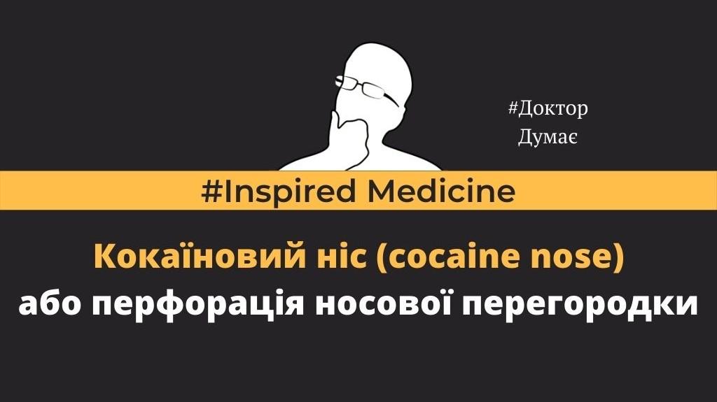 Кокаїновий ніс стаття
