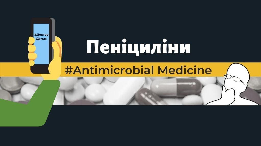 Пеніциліни онлайн стаття