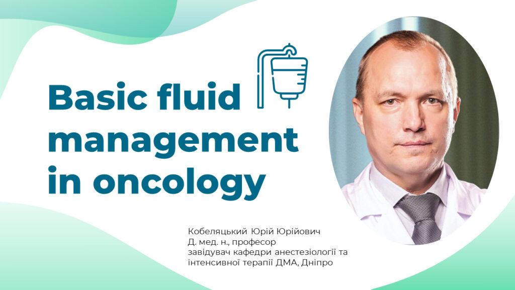 Basic fluid managemnt in oncology онлайн школа