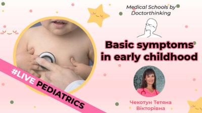 Онлайн школа Basic symptoms in early childhood