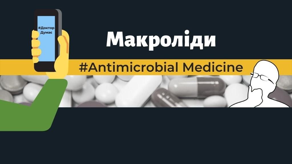 Онлайн стаття антибіотики мікроліди