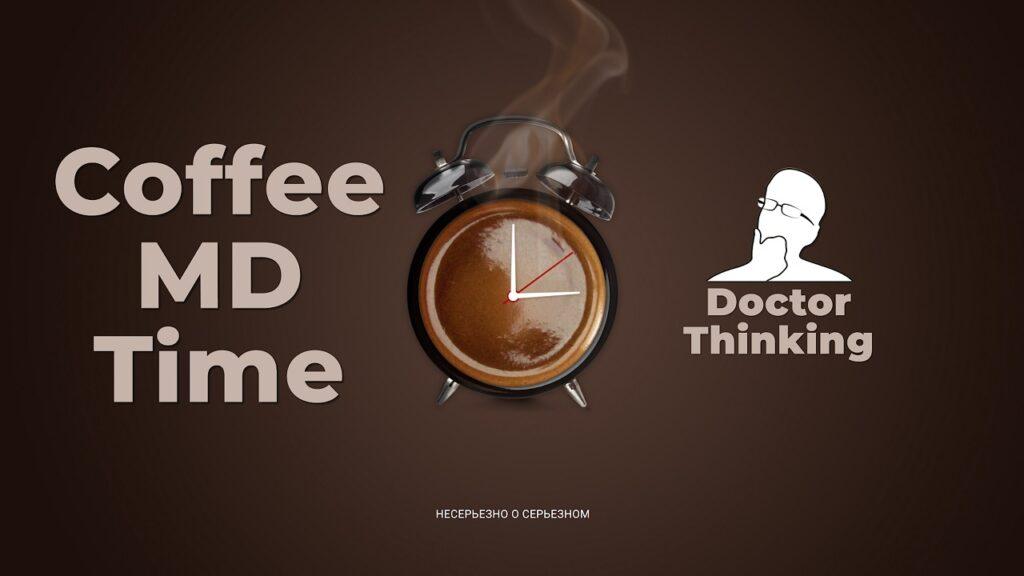 CoffeMDTime